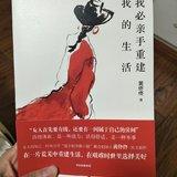 【紫恋子读书】三十岁后,请好好生活-《我必亲手重建我的生活》