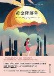 推荐一本小三上位反被套的悬疑小说——《黄金降落伞》