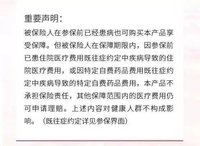 持有广州医保的看过来:49元可以购买100万保额的医疗险