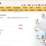 中国银行网银购买国债导引