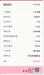 新股申購:廣電計量10月30日申購