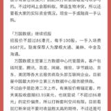 港美股:药明巨诺-B今日开始招股,世贸服务继续招股中
