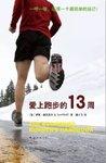 【读书笔记精选】No.18 爱上跑步,你也可以