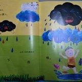 【紫恋子读书】神奇的天空神奇的雨