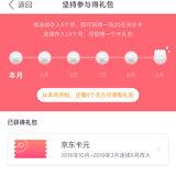 👍!24单的第一个京东卡奖励到账了